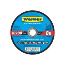 Круг отрезной по металлу Werker  41 14А  150*1,6*22,23мм (W15016-M)