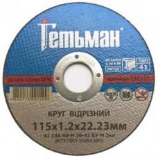Круг відрізний для металу Гетьман 41 14А 115 1,6 22,23 (2616115)